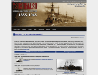 tsushima.su screenshot