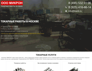 tswrk.ru screenshot