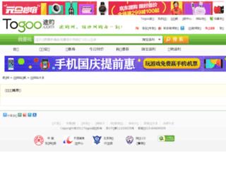 tuangou.togoo.com screenshot