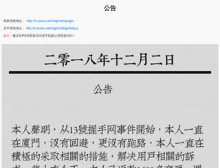 tuiwangpu.com screenshot