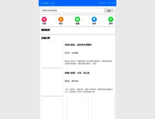tujiajia.com screenshot