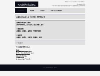 tukamotocamera.co.jp screenshot