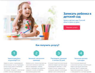 tuladetsad.ru screenshot