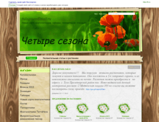 tulagreen.fo.ru screenshot