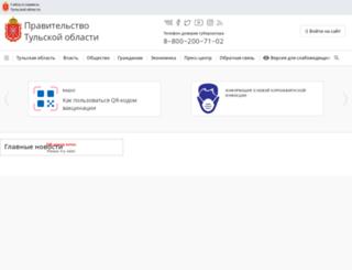 tularegion.ru screenshot