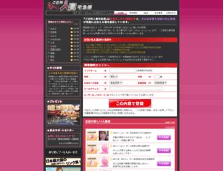 tuma-t.jp screenshot