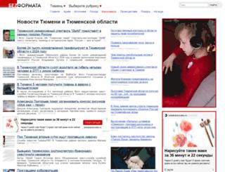 tumen.bezformata.ru screenshot