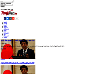 tunisien.tn screenshot