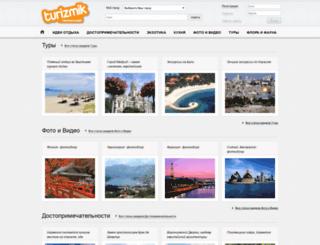 turizmik.ru screenshot