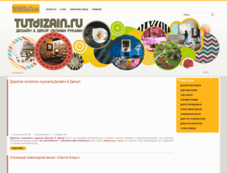 tutdizain.ru screenshot