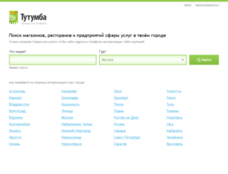 tutumba.ru screenshot