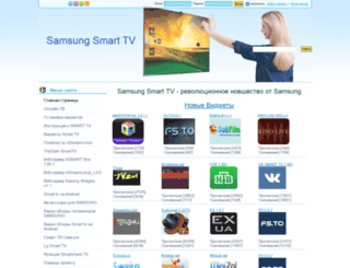 tv-smart.at.ua screenshot