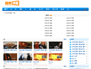 tv.yznews.com.cn screenshot