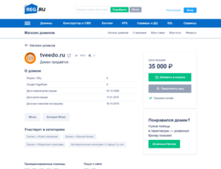 tveedo.ru screenshot