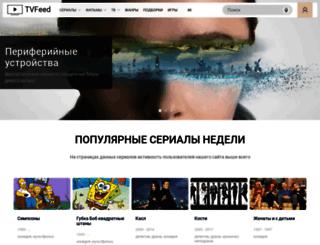 tvfeed.in screenshot