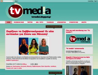 tvmedia1.blogspot.gr screenshot