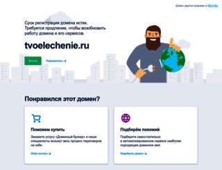 tvoelechenie.ru screenshot