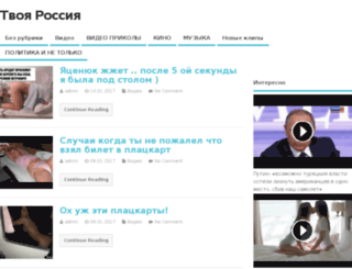 tvoya-russia.ru screenshot