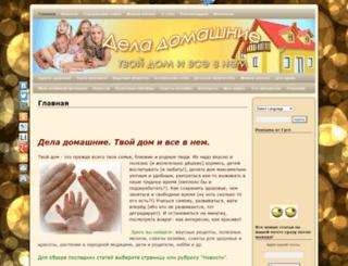 tvoydom2011.ru screenshot