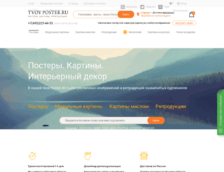 tvoyposter.ru screenshot