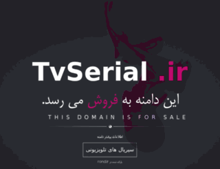 tvserial.ir screenshot