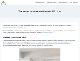 tvtv.com.ua screenshot