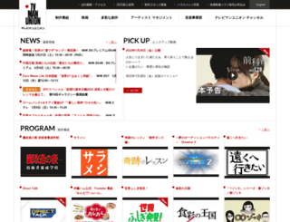 tvu.co.jp screenshot