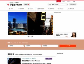 tw.enjoy-jp.net screenshot