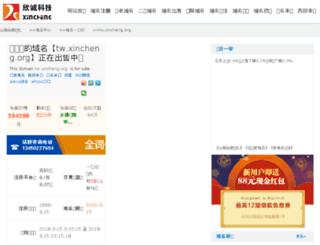tw.xincheng.org screenshot