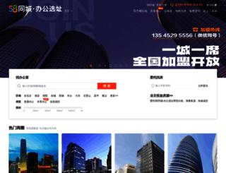 ty.haozu.com screenshot
