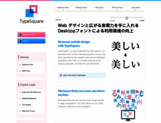 typesquare.com screenshot