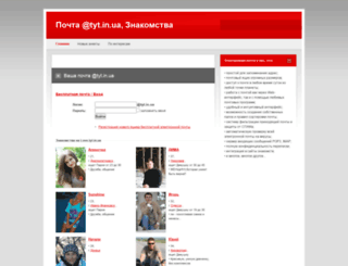 tyt.in.ua screenshot