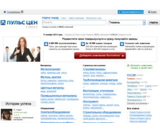 tyumen.pulscen.ru screenshot