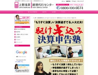 u-a-keiri.com screenshot