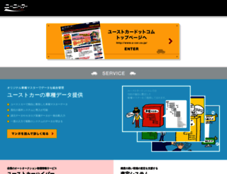 u-car.co.jp screenshot