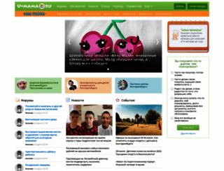 u-mama.ru screenshot