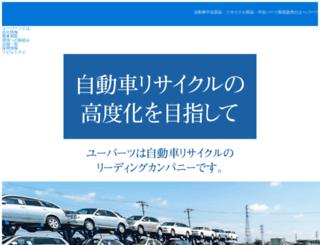 u-parts.com screenshot