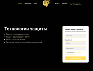 u-protect.ru screenshot