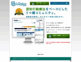 u2plus.jp screenshot