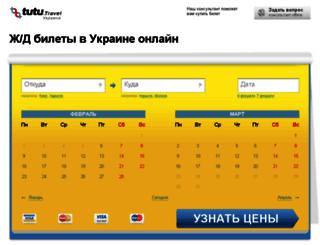 ua.tutu.travel screenshot