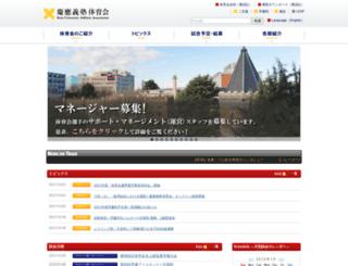 uaa.keio.ac.jp screenshot