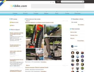 uabike.com screenshot