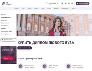 uadiplomy.com screenshot
