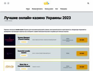 uapc.org.ua screenshot