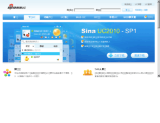uc.sina.com.cn screenshot