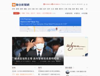uc.udn.com.tw screenshot