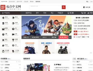 uedas.qidian.com screenshot