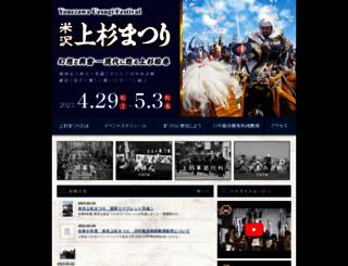 uesugi.yonezawa.info screenshot