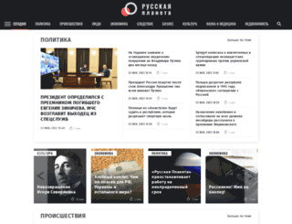 ufa.rusplt.ru screenshot