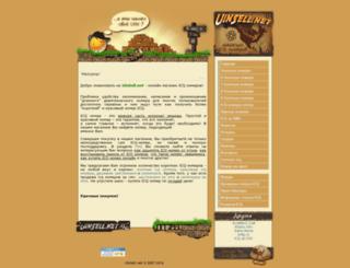uinsell.net screenshot